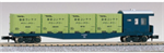 8002  Freight Car Koki 10000 - N Scale