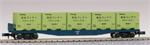8003 Freight Car Kokifu 10000 - N Scale